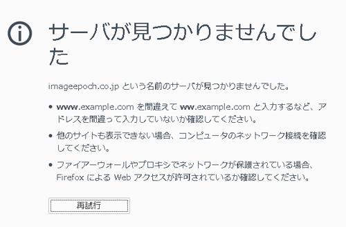 株式会社イメージエポックの公式サイト