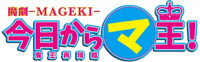 舞台『今日からマ王!』第1弾キャスト発表―渋谷有利役に聖也再び