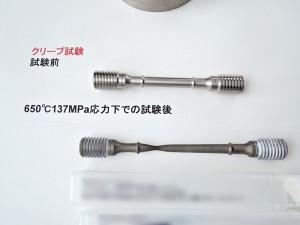 新しい耐熱チタン合金のサンプル