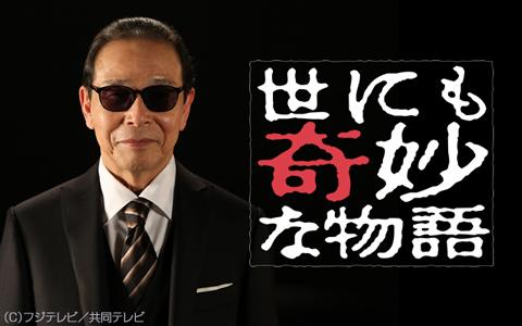 (C)フジテレビ/共同テレビ