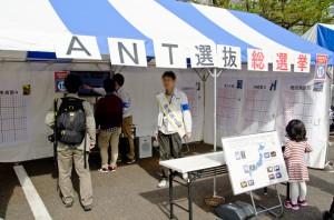 ANT選抜総選挙投票所