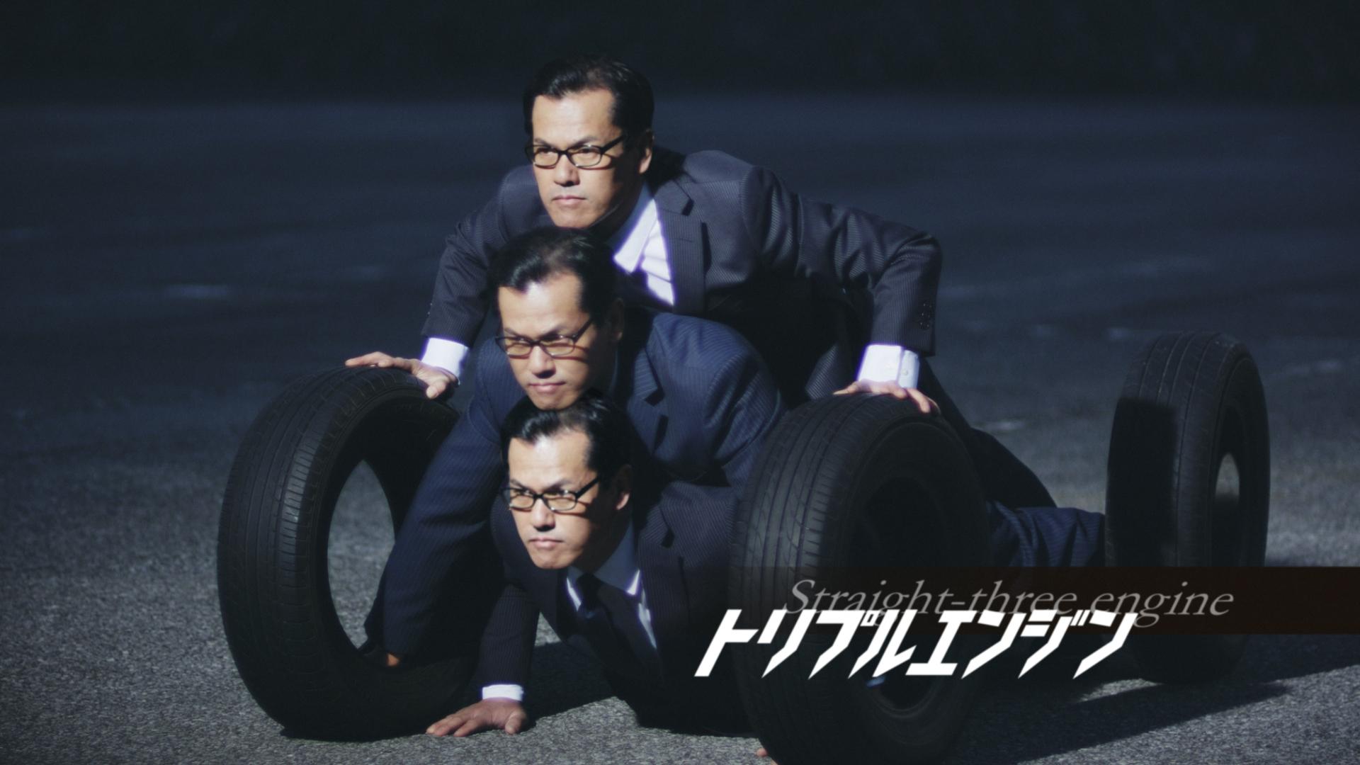ミスターSASUKE、両手足にタイヤを装着し車の擬人化に挑戦