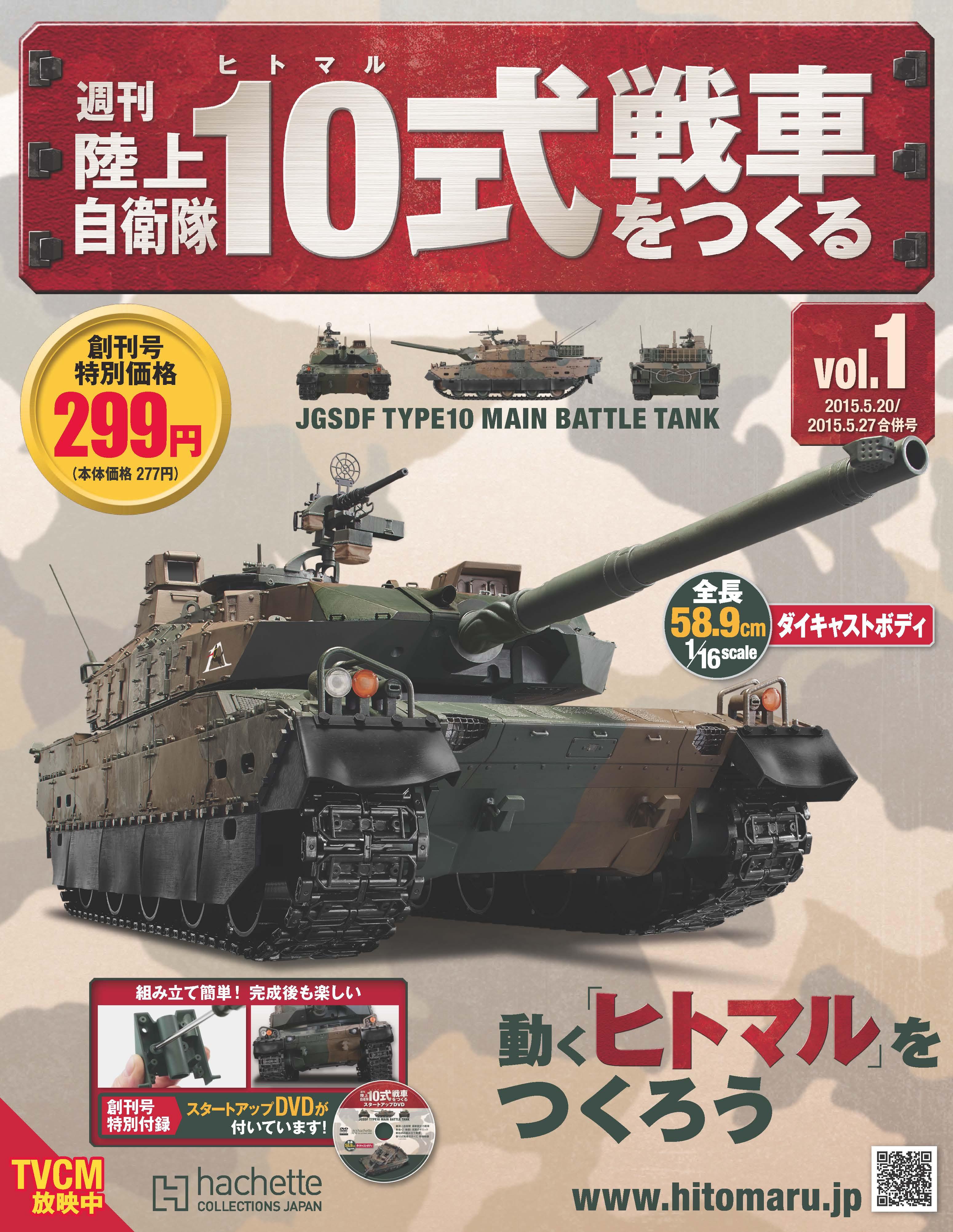 10式戦車をつくる
