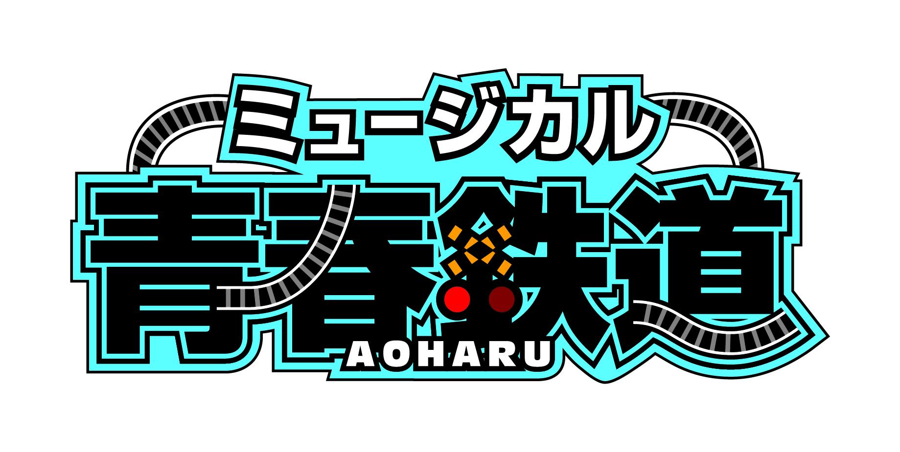 鉄ミュ!?鉄道擬人化ミュージカル『青春-AOHARU-鉄道』キャスト6人発表
