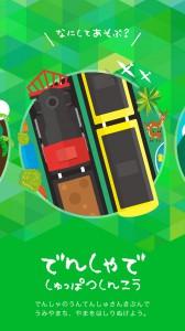 「電車で出発進行」UI画像(KDDI提供)