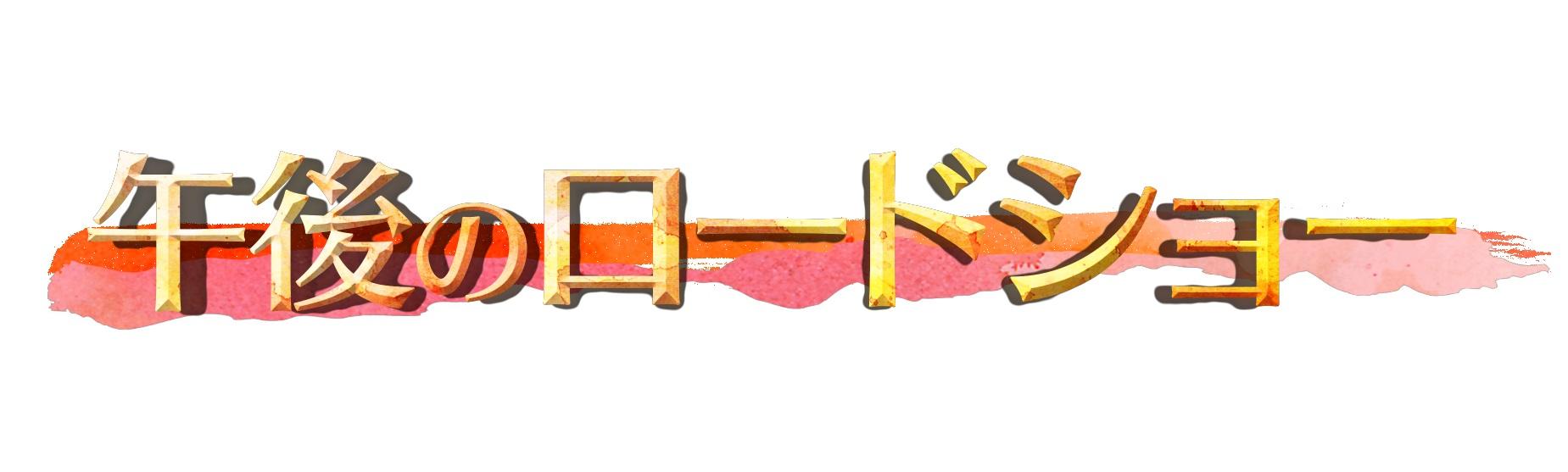 【朗報】「ブレないテレ東」伝説支える『午後のロードショー』、4月から金曜日追加し月~金放送に