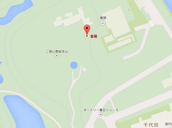 Googleマップの皇居に「こ恒心教総本山」「オードリー春日トゥース」などイタズラされる騒ぎ
