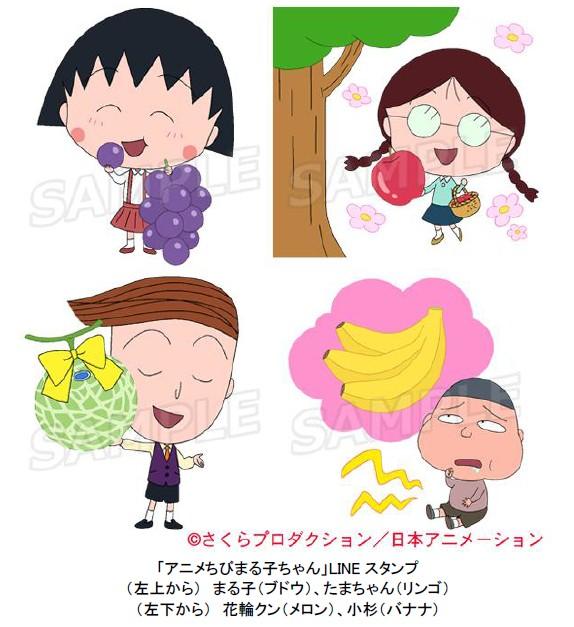 アニメ『ちびまる子ちゃん』LINE公式アカウント開設、友達追加でスタンププレゼント