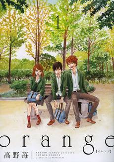 高野苺『orange』実写映画化!2015年12月に全国東宝系で公開