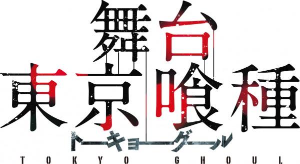 舞台『東京喰種トーキョーグール』