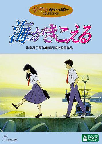 テレビアニメ『海がきこえる』