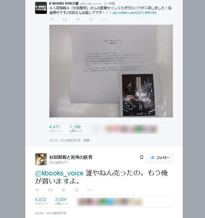 声優・杉田智和サイン入りポラ専門店に入荷→本人降臨「もう俺が買いますよ。」