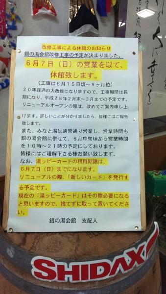 下賀茂温泉 銀の湯会館