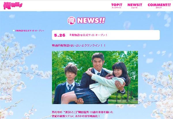 『俺物語!!』公式サイト
