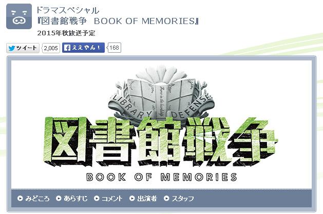 『図書館戦争』TBSで単発ドラマ化!時間軸は2013年映画→ドラマ→2015年秋公開映画だぞ