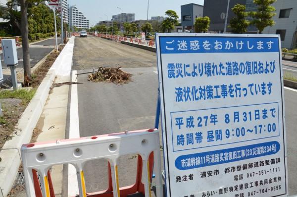 飛行場近くでの震災復旧工事現場