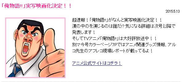 「俺物語!!」実写映画化