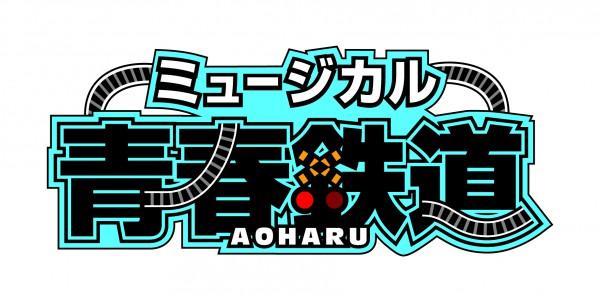 『青春-AOHARU-鉄道』ロゴ