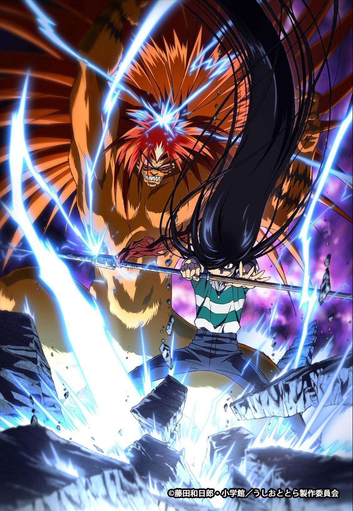 テレビアニメ『うしおととら』7月3日放送開始 主題歌は筋肉少女帯が担当