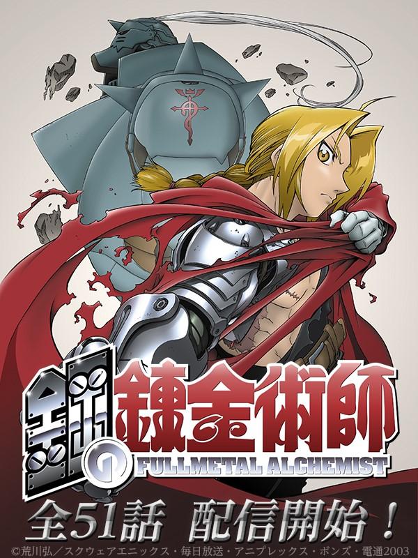 テレビアニメ『鋼の錬金術師』全51話が「dアニメストア」より見放題で配信開始