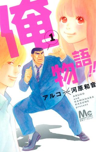 『俺物語!!』実写映画化発表!ネットでは猛男役大胆予想が大盛り上がり