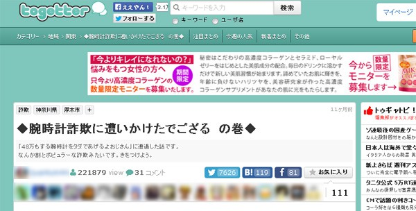 Twitterまとめサービス『togetter』