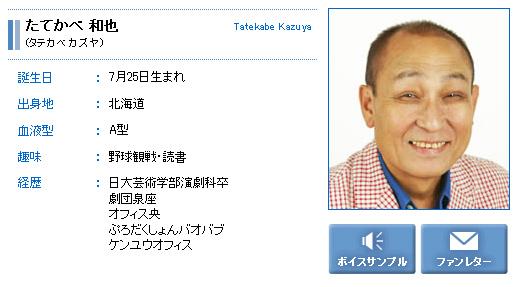 たてかべ和也さん