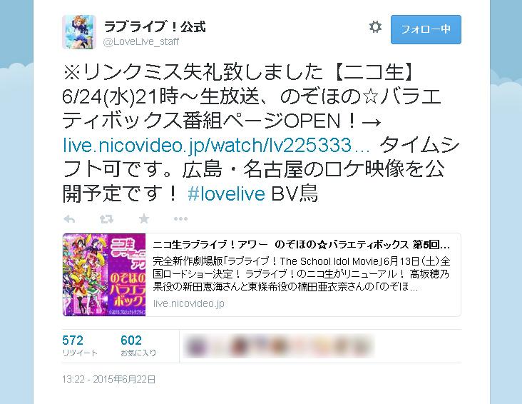 【珍事】『ラブライブ!』公式Twitter、誤って「まとめサイト」のURL投稿→フォロワーから総突っ込み
