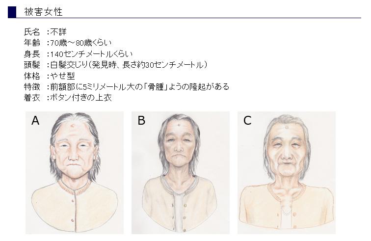 警視庁、コインロッカーから発見された女性遺体の似顔絵公開 ネットも駆使し情報提供広く求める