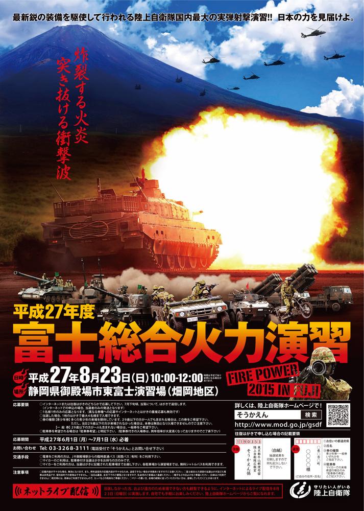 陸上自衛隊国内最大の実弾演習『富士総合火力演習』が観覧応募受付を開始