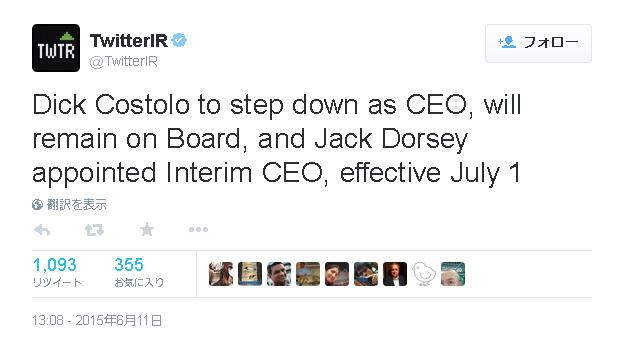Twitter社CEOが7月1日で辞任 発表直後株価は7%アップ