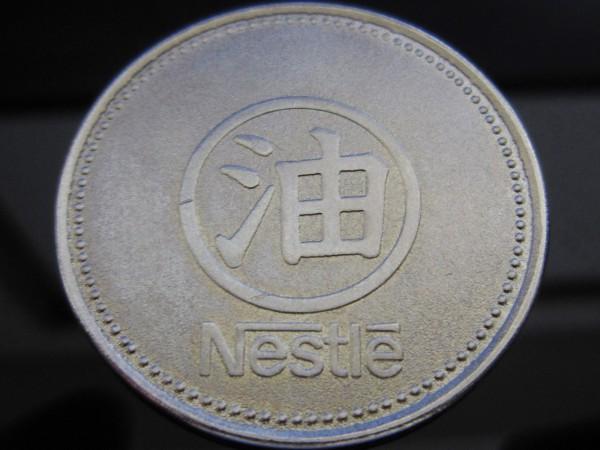 コイン裏面は統一