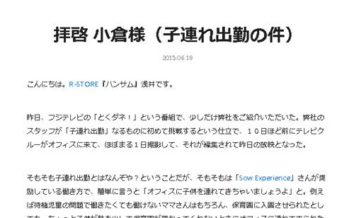『R-STORE』ブログより