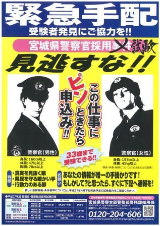 宮城県警警察官募集ポスター