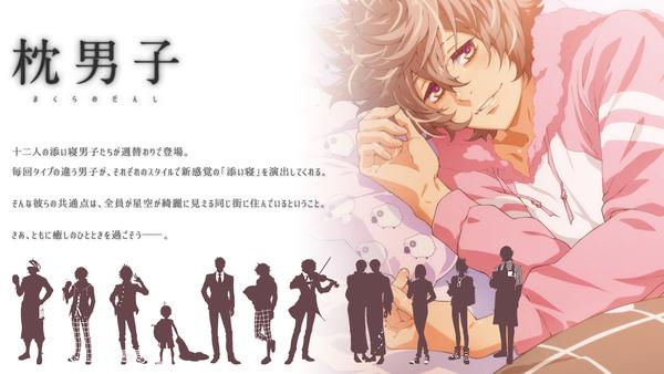 MX、ニコ動他で放送の新アニメ『枕男子』キャスト&主題歌情報解禁
