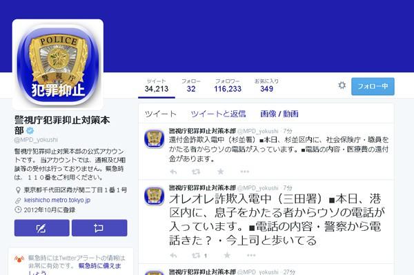 警視庁犯罪抑止対策本部の公式Twitter