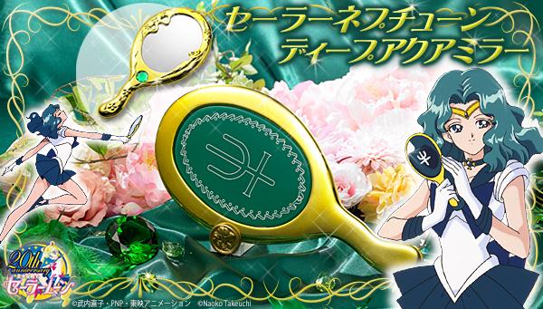 『美少女戦士セーラームーン』セーラーネプチューンのディープアクアミラー登場