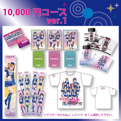10,000円コースver.1(10,000円)