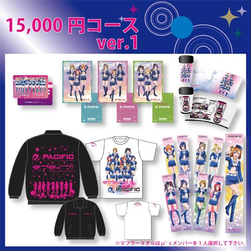 15,000円コースver.1(15,000円)