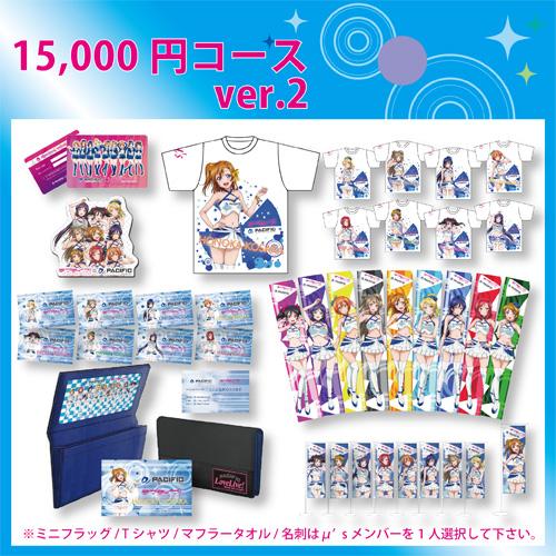 15,000円コースver.2(15,000円)