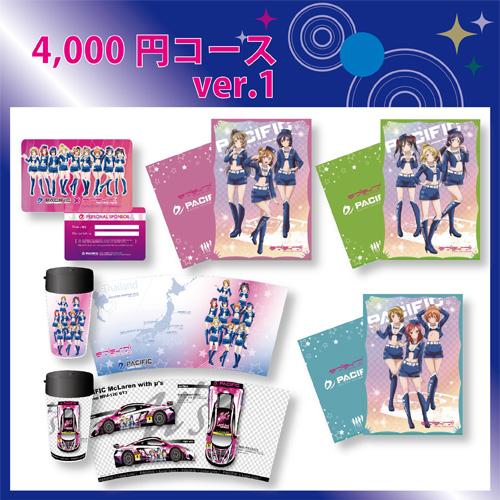 4,000円コースver.1(4,000円)