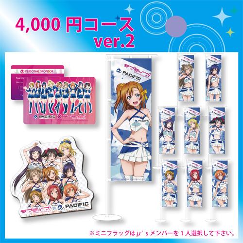4,000円コースver.2(4,000円)