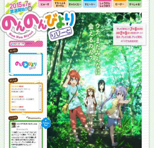 『のんのんびより』2期、放送先駆けJR100駅にオリジナルポスター掲示