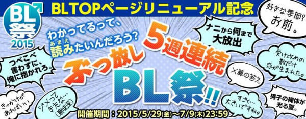 5週連続 ぶっ放し BL祭!!