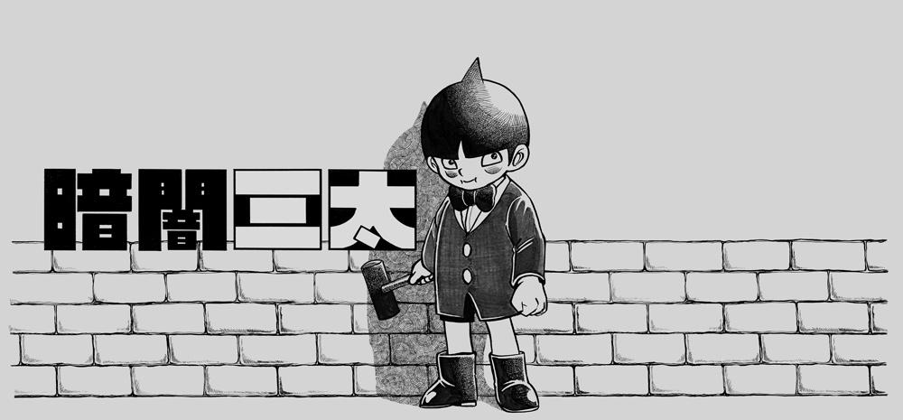1960年代の軍艦島はじめ九州が舞台!白黒新作アニメ『暗闇三太』九州朝日放送で7月4日スタート