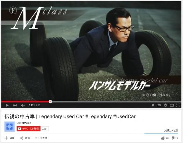 伝説の中古車