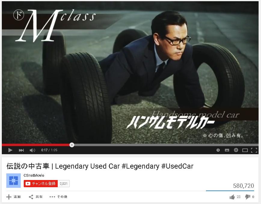 ミスターSASUKEがドMクラスの中古車に?「※心の傷、凹み有。」の注意書きもジワジワくるカーセンサーCM動画が50万再生突破
