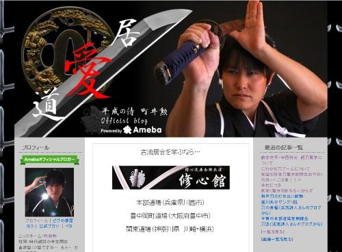 町井勲さんオフィシャルブログ