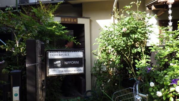 湿板写真館玄関