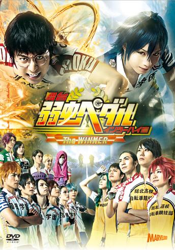 インターハイ篇 The WINNER DVD